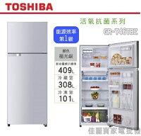世界地球日,環保愛地球到【佳麗寶】-(TOSHIBA)409L二門變頻電冰箱GR-T46TBZ