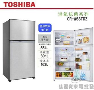【佳麗寶】-(TOSHIBA)554L二門變頻電冰箱GR-W58TDZ