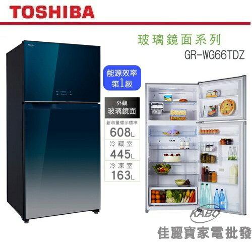 <br/><br/>  【佳麗寶】-(TOSHIBA)608L玻璃鏡面二門變頻電冰箱GR-WG66TDZ<br/><br/>