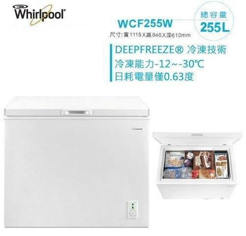 【佳麗寶】-(whirlpool 惠而浦)255L冷凍櫃【WCF255W1】