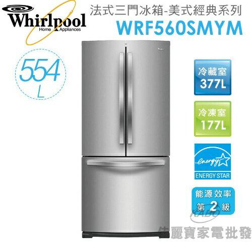 【佳麗寶】-(whirlpool 惠而浦)554L法式三門冰箱【WRF560SMYM】全省含運送安裝
