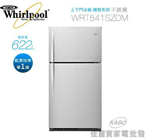 【佳麗寶】-(whirlpool 惠而浦) 622公升上下門電冰箱【WRT541SZDM】