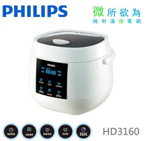 【佳麗寶】-(Philips飛利浦)飛利浦微電鍋4人份【HD3160】