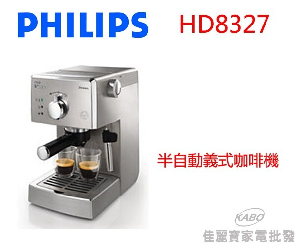 【佳麗寶】-(Philips)飛利浦Saeco POEMIA 半自動義式咖啡機(HD8327)