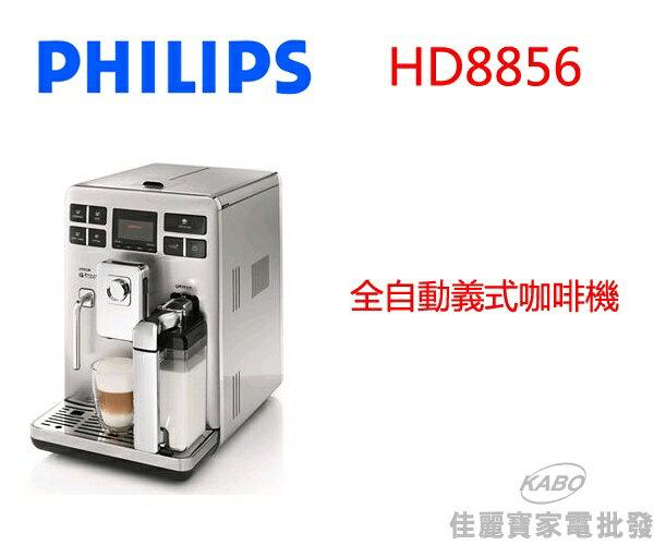 【佳麗寶】-(Philips)飛利浦-全自動義式咖啡機(HD8856/06)