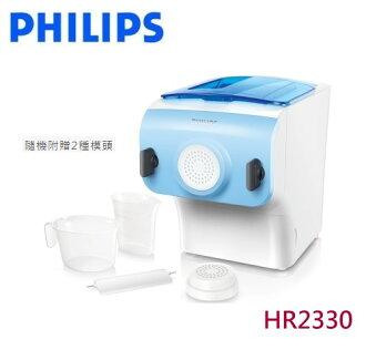 【佳麗寶】-(Philips)飛利浦-愛麵機/全自動製麵機HR2330