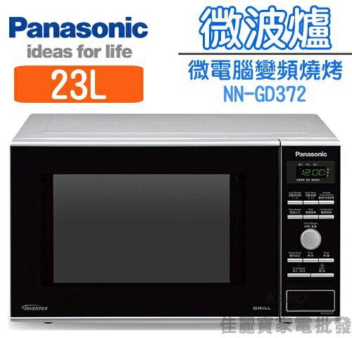 ~佳麗寶~~^(Panasonic國際^)23公升微電腦變頻燒烤微波爐~NN~GD372~
