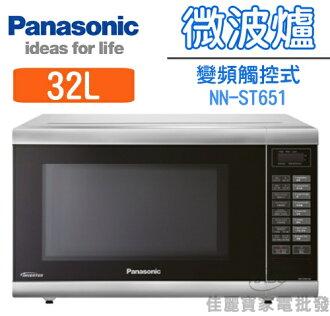【佳麗寶】-(Panasonic國際)32L變頻觸控式微波爐【NN-ST651】