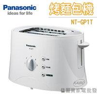 Panasonic 國際牌商品推薦【佳麗寶】-(Panasonic國際)烤麵包機【NT-GP1T】
