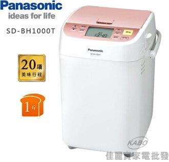 【佳麗寶】-★附贈電子秤★(Panasonic國際)製麵包機1斤【SD-BH1000T】