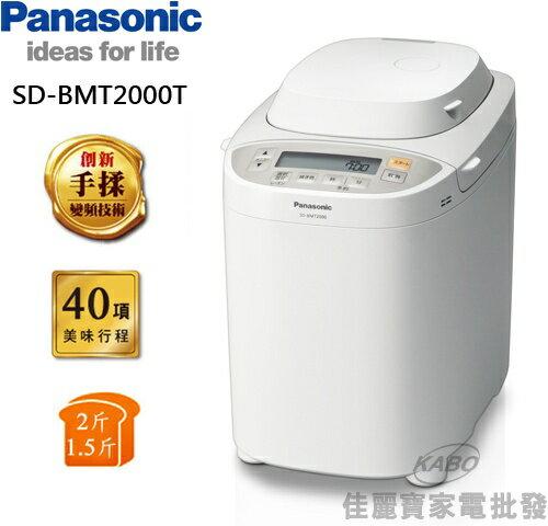 【佳麗寶】-★附贈電子秤★(Panasonic國際)變頻製麵包機2斤【SD-BMT2000T】
