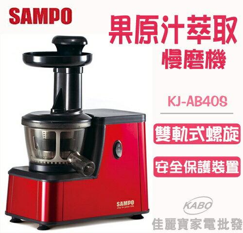【佳麗寶】-(聲寶)果原汁萃取慢磨機【KJ-AB40S】