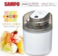 消暑廚房家電到【佳麗寶】-(聲寶)1.5L冰淇淋機【KJ-SB15R】