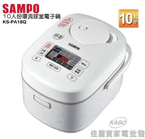 【佳麗寶】-(SAMPO聲寶)10人份環流球釜電子鍋【KS-PA18Q】