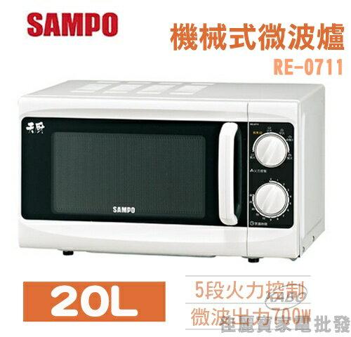 【佳麗寶】-(聲寶)機械式微波爐-20L【RE-0711】
