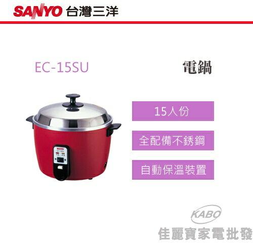 【佳麗寶】-(SANYO)電鍋-15人份【EC-15SU】-(附蒸盤)