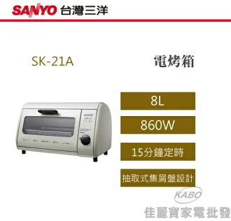 【佳麗寶】-(SANYO)電烤箱-8L【SK-21A】