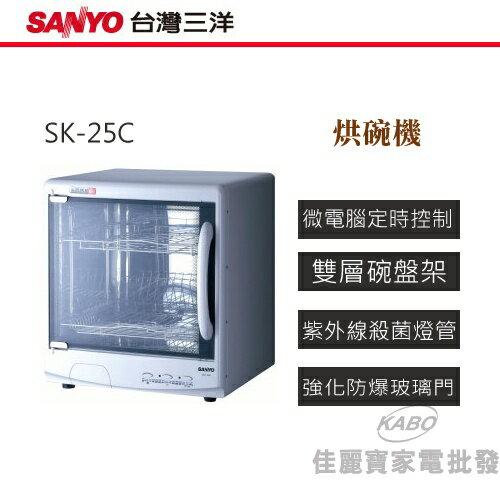 【佳麗寶】-(SANYO)烘碗機【SSK-560】