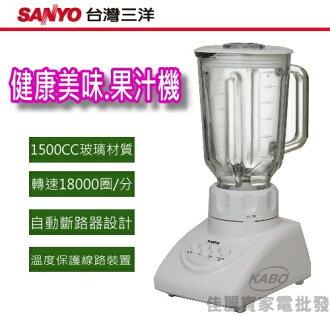 【佳麗寶】-(SANYO)果汁機【SM-G915】