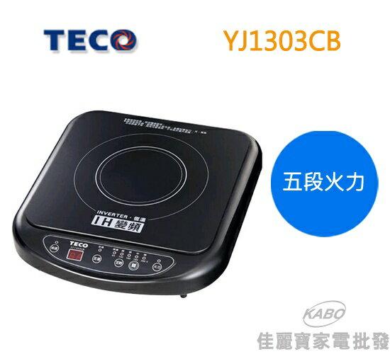 【佳麗寶】-東元變頻電磁爐 YJ1303CB