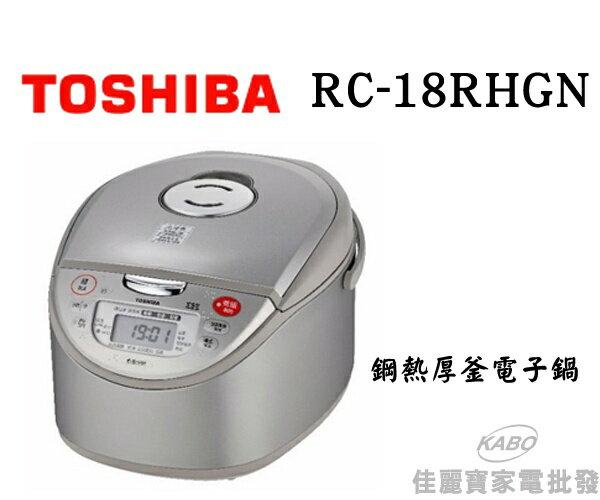 【佳麗寶】-TOSHIBA東芝 10人份IH鋼熱厚釜電子鍋 RC-18RHGN