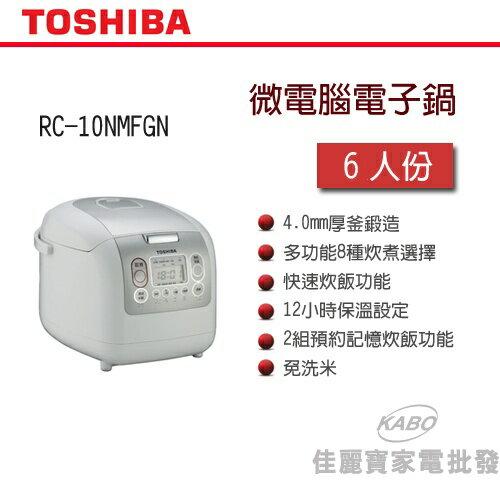 【佳麗寶】-(TOSHIBA)微電腦電子鍋 -6人份【RC-10NMFGN】