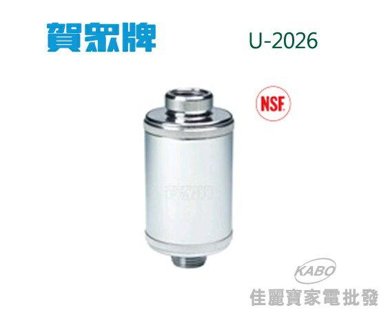 【佳麗寶】-賀眾牌 奈米除氯活水器 [沐浴用] U-2026