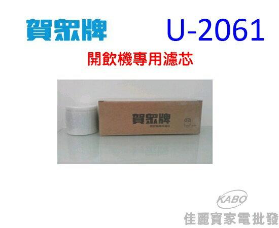 【佳麗寶】-賀眾牌開飲機專用濾芯U-2061