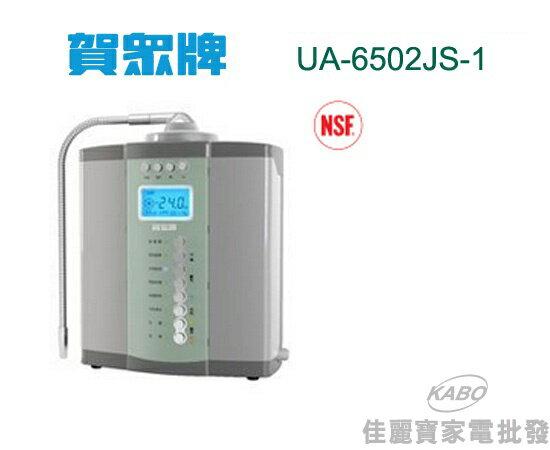 【佳麗寶】-賀眾牌 桌上型活性氫電解水機 UA-6502JS-1