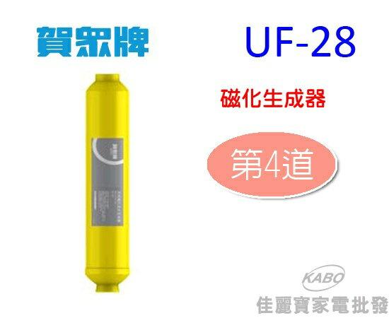 【佳麗寶】-賀眾牌磁化生成器(第4道)UF-28