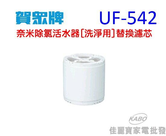 【佳麗寶】-賀眾牌奈米除氯活水器[洗淨用]替換濾芯UF-542