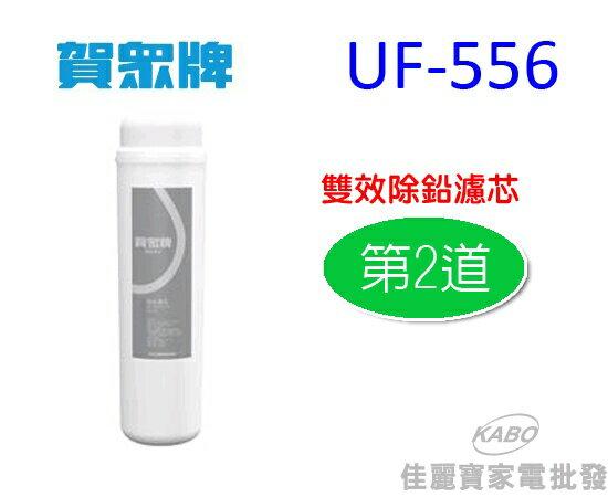 【佳麗寶】-賀眾牌雙效除鉛濾芯(第2道)UF-556