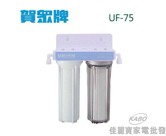 【佳麗寶】-賀眾牌 雙管淨水器 UF-75