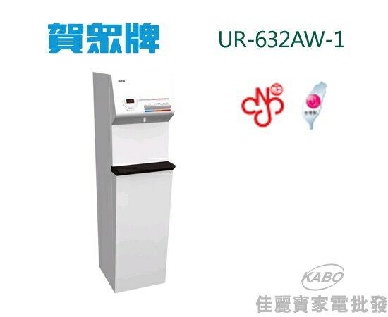 【佳麗寶】-(賀眾牌)智能型直立式RO+磁化飲水機 [冰溫熱]【UR-632AW-1】
