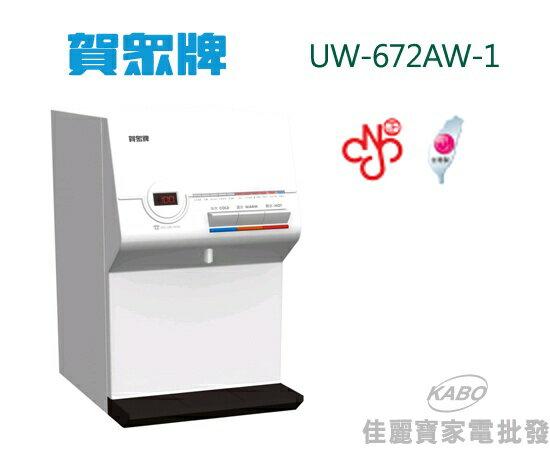【佳麗寶】-(賀眾牌)智能型微電腦桌上飲水機 [冰溫熱]【UW-672AW-1】
