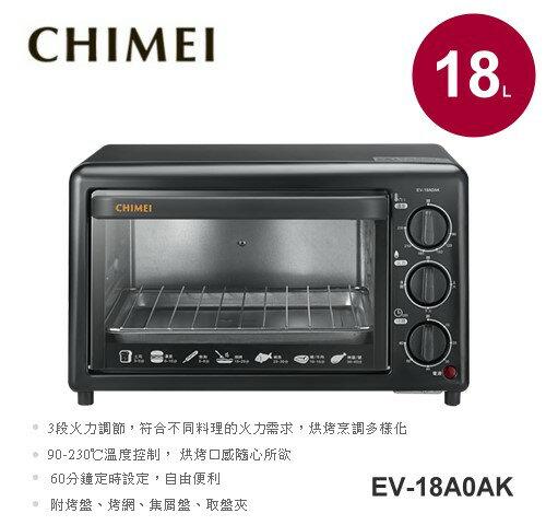 【佳麗寶】-(CHIMEI奇美)電烤箱-18L【EV-18A0AK】