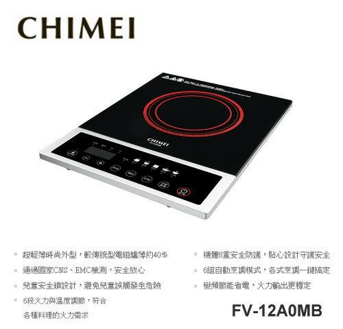 【佳麗寶】-奇美CHIMEI 變頻電磁爐 FV-12A0MB