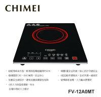 CHIMEI奇美到【佳麗寶】-奇美CHIMEI 變頻電磁爐 FV-12A0MT