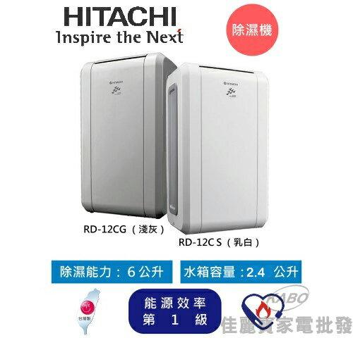 【佳麗寶】現貨 買再送時尚肩背包-(HITACHI日立) 6L除濕機【RD-12CS】【RD-12CG】