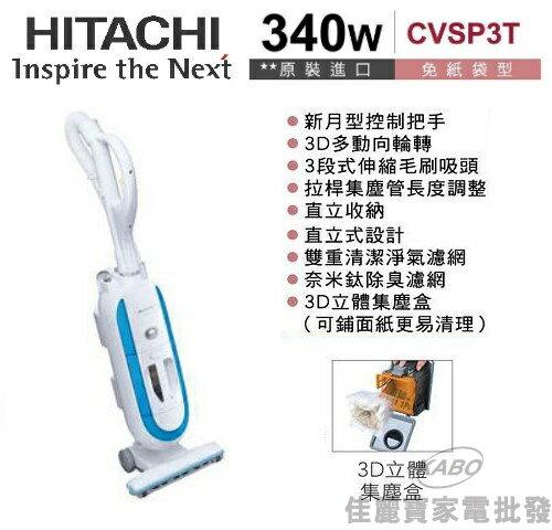 【佳麗寶】-(HITACHI日立)直立式吸塵器【CVSP3T】
