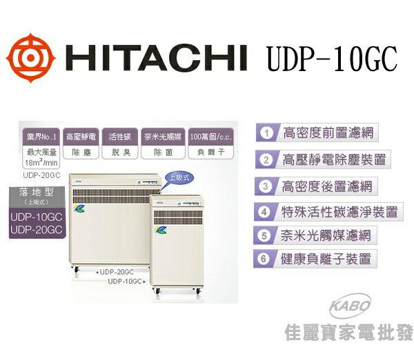 【佳麗寶】-日立日立落地型上吸式空氣清淨機UDP-10GC