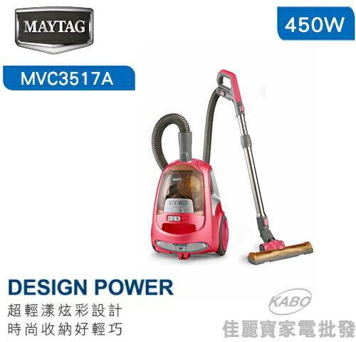 <br/><br/>  【佳麗寶】-(MAYTAG美泰克) 吸塵器【MVC3517A】<br/><br/>