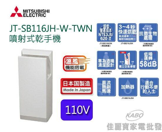<br/><br/>  【佳麗寶】-三菱MITSUBISHI 噴射式乾手機-JT-SB116JH-W-TWN<br/><br/>