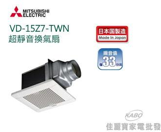 【佳麗寶】-三菱MITSUBISHI 浴室超靜音換氣扇-VD-15Z7-TWN