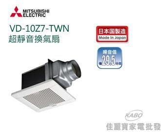 【佳麗寶】-三菱MITSUBISHI 浴室超靜音換氣扇-VD-10Z7-TWN