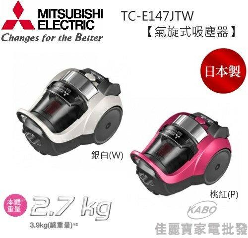 <br/><br/>  【佳麗寶】-(MITSUBISHI三菱)氣旋式免塵袋吸塵器【TC-E147JTW】『破盤下殺限量搶購』<br/><br/>