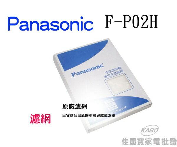 【佳麗寶】-Panasonic空氣清淨機專用HEPA濾網F-P02H