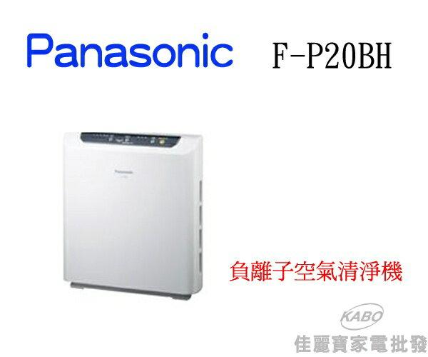 <br/><br/>  【佳麗寶】-Panasonic F-P20BH 負離子空氣清淨機<br/><br/>