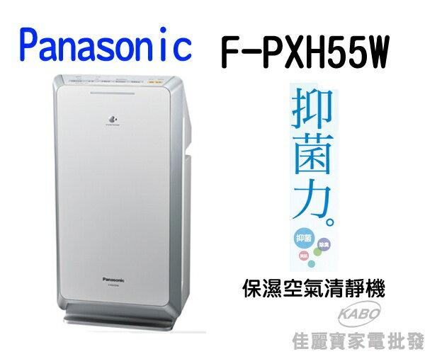 <br/><br/>  【佳麗寶】-Panasonic國際牌奈米水離子空氣清淨機F-PXH55W<br/><br/>