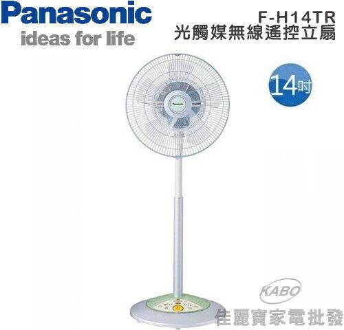【佳麗寶】-Panasonic 國際牌 14吋光觸媒無線遙控立扇【F-H14TR】